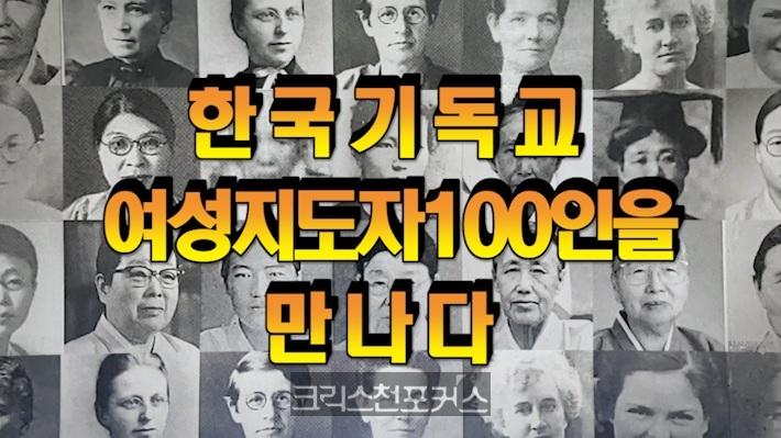 [CFC특집] 메리 스크랜톤, 한국 여성교육의 개척자