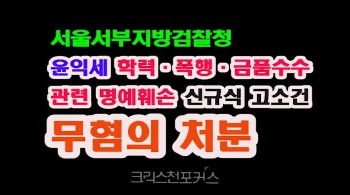 [CFC소식] 검찰, 윤익세 학력폭행 관련 명예훼손 신규식 고소 무혐의 처분