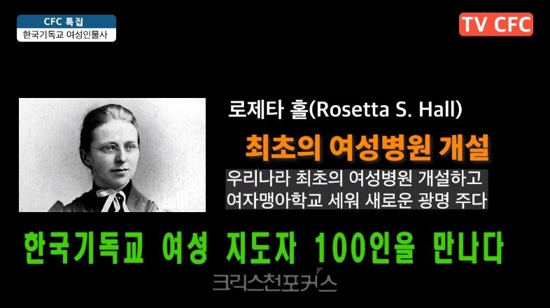 [CFC특집] 로제타 홀, 한국 여성 교육의 개척자