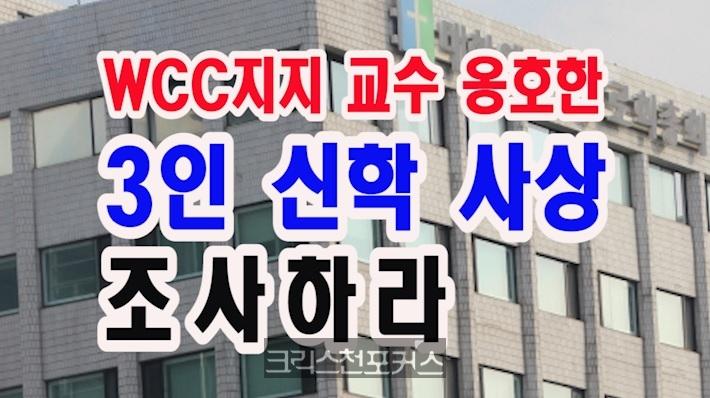 [CFC논평] WCC지지 교수 옹호한 3인 신학사상 조사하라
