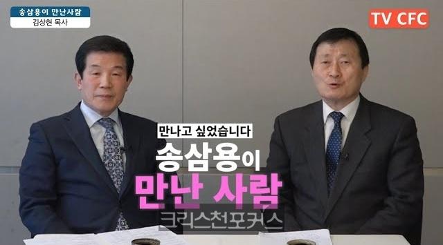 [CFC인터뷰] 김상현 목사에게 듣는다①: 30년간 익힌 소통과 화합 노하우