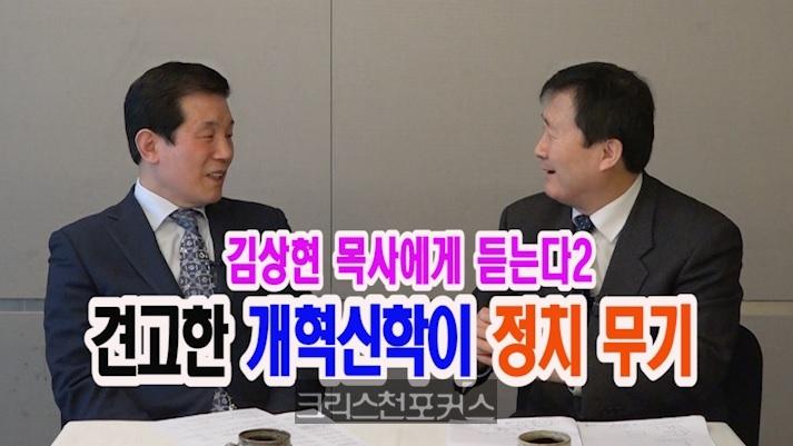 [CFC인터뷰] 김상현 목사에게 듣는다②: 견고한 개혁신학이 정치무기