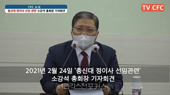 [CFC소식] 소강석 총회장, 총신대 정이사 선임 관련 긴급 기자회견