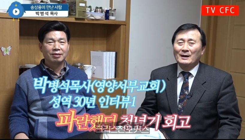 [CFC인터뷰] 박병석 목사 성역 30년 회고①: 파란했던 청년 시절
