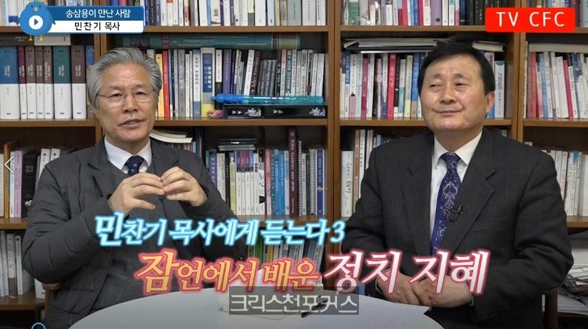 [CFC인터뷰] 민찬기 목사에게 듣는다③: 잠언에서 배운 정치 지혜