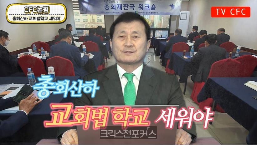 """[CFC논평] 총회 산하 """"교회법학교"""" 세워야"""