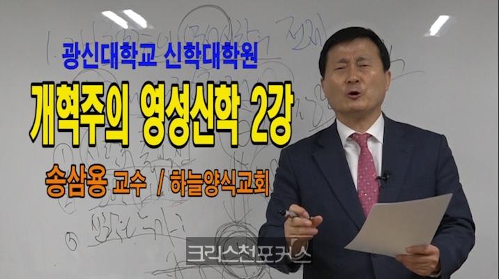 [CFC강좌] 개혁주의 영성신학 2강(광신대학교 신학대학원)