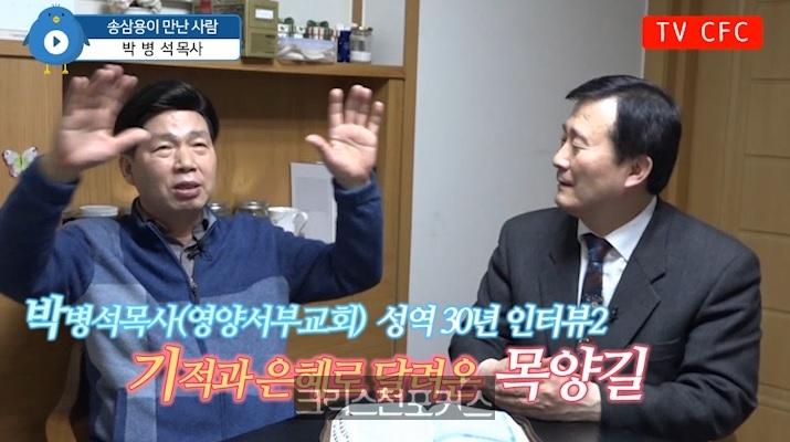 [CFC인터뷰] 박병석 목사 성역 30년 회고②: 기적과 은혜로 달려온 목양길