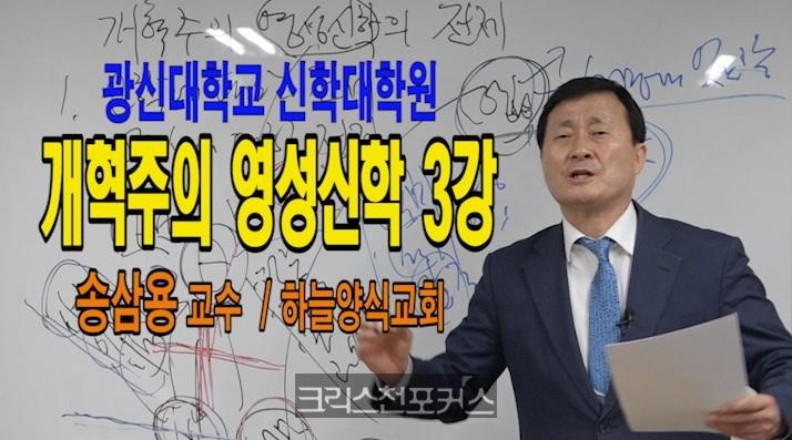 [CFC강좌] 개혁주의 영성신학 3강(광신대학교 신학대학원)