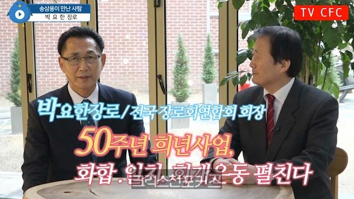 [CFC인터뷰] 박요한 장로(전장연 회장)①, 50주년 희년, 화합 회개운동 펼친다