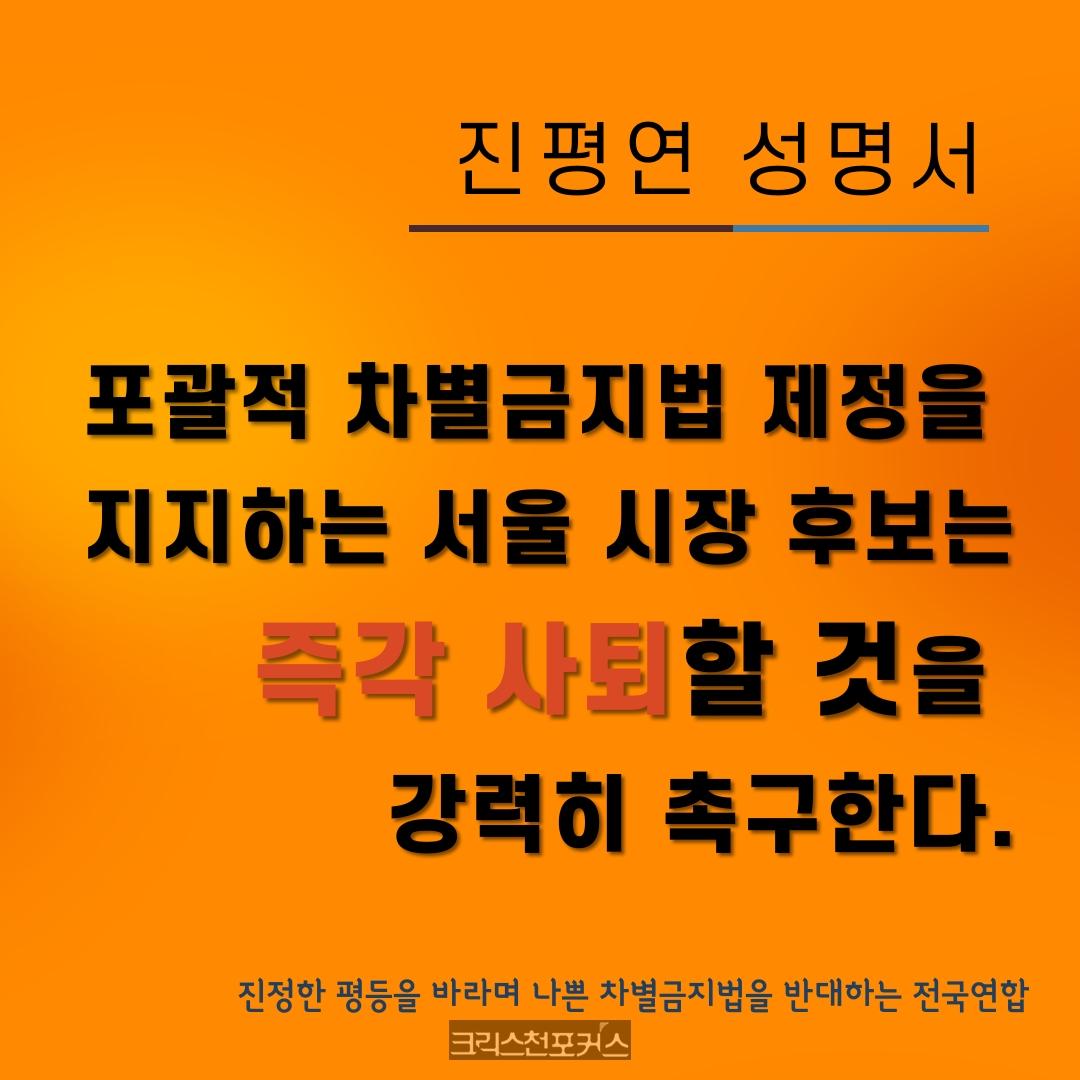 진평연, 포괄적차별금지법 제정을 지지하는 서울 시장 후보 사퇴 촉구 성명서 발표