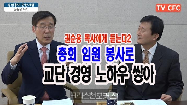 [CFC인터뷰] 권순웅 목사에게 듣는다②: 총회임원 봉사로 교단 경영 노하우 쌓아