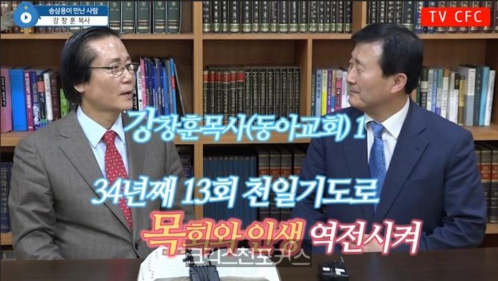 [CFC인터뷰] 강창훈 목사, 34년째 13회 천일기도로 목회와 인생 역전시켜