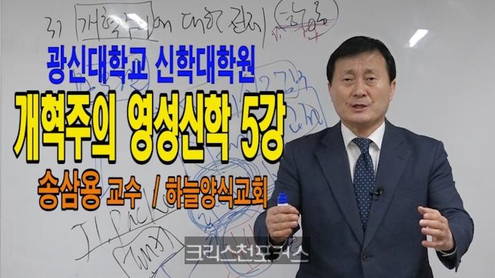 [CFC강좌] 개혁주의 영성신학 5강(광신대학교 신학대학원)