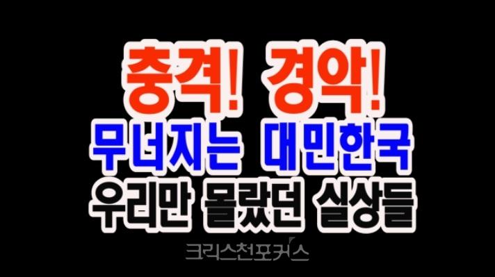 [CFC소식] 충격! 경악! 무너지는 대한민국, 우리만 몰랐던 실상들