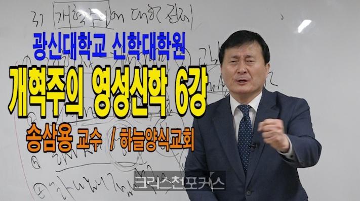 [CFC강좌] 개혁주의 영성신학 6강(광신대학교 신학대학원)
