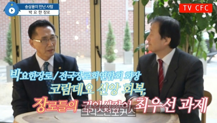 [CFC인터뷰] 박요한 장로②, 코람데오 신앙회복, 장로 권익 신장 최우선 과제
