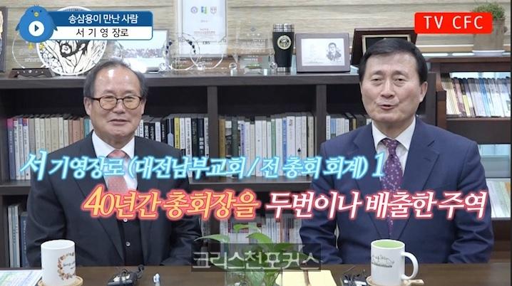 [CFC인터뷰] 서기영 장로①, 40년간 총회장을 두번 배출한 주역
