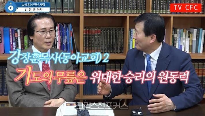 [CFC인터뷰] 강창훈 목사(동아교회), 기도의 무릎이 위대한 승리의 원동력