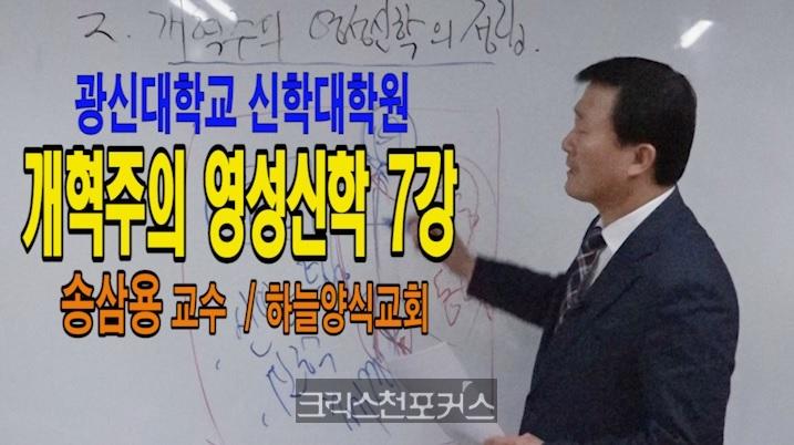 [CFC강좌] 개혁주의 영성신학 7강(광신대학교 신학대학원)