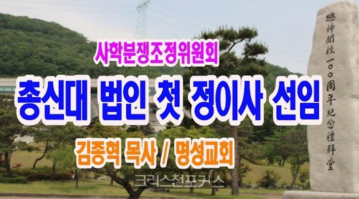 [CFC속보] 사분위, 총신대 법인 첫 정이사 선임(김종혁 목사)