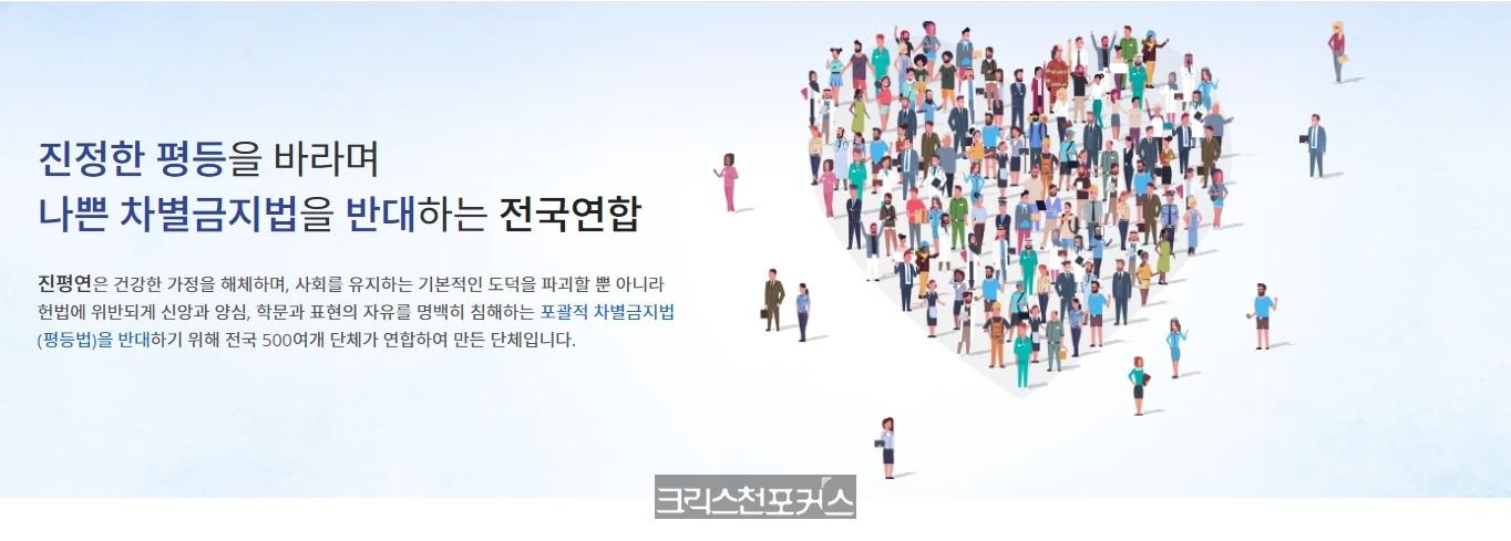 진평연외 506개 단체, KBS의 가족해체 정책 지지 보도 규탄 성명서 발표