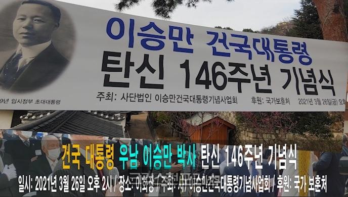 [CFC소식] 건국 대통령 우남 이승만 박사 탄신 146주년 기념식 열려