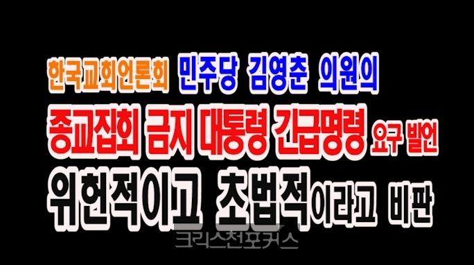 [CFC소식] 한국교회언론회, 민주당 김영춘 의원의 종교집회 금지 대통령 긴급 명령 요구 발언 위헌적이고 초법적이라고 비판