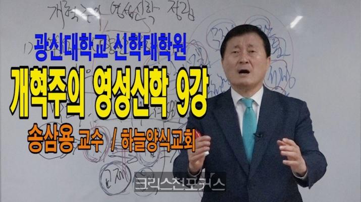 [CFC강좌] 개혁주의 영성신학 9강(광신대학교 신학대학원)