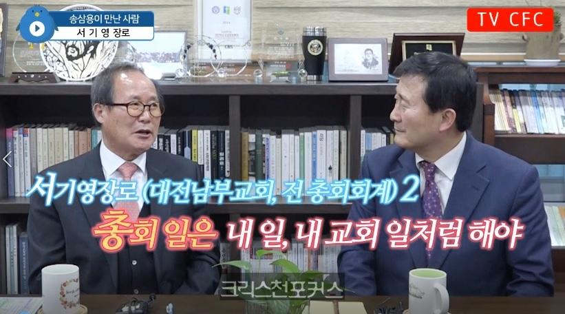 [CFC인터뷰] 서기영 장로②, 총회 일은 내 일, 내 교회 일처럼 해야