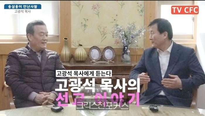 [CFC인터뷰] 고광석 목사(광주서광교회)의 선교 이야기