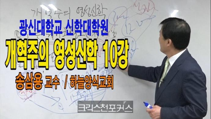 [CFC강좌] 개혁주의 영성신학 10강(광신대학교 신학대학원)