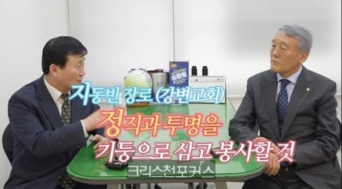 [CFC인터뷰] 지동빈 장로, 정직과 투명을 기둥으로 삼고 봉사할 것