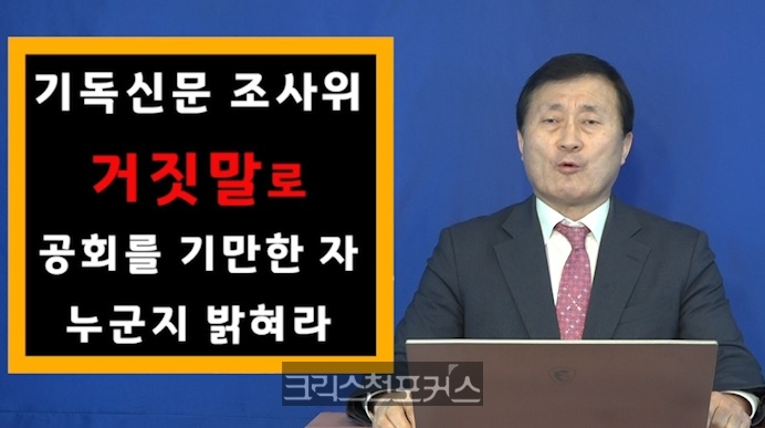 [CFC팩트체크] 기독신문 조사위, 거짓말로 공회를 기만한 자 누군지 밝혀라
