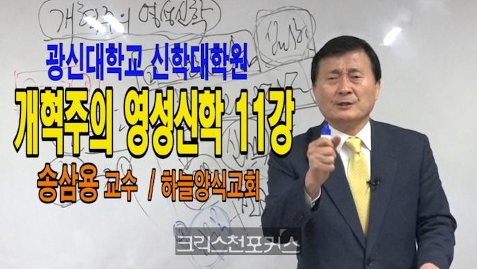 [CFC강좌] 개혁주의 영성신학 11강(광신대학교 신학대학원)