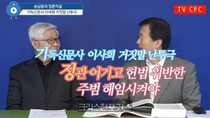 [송삼용의 정론직설] 기독신문 이사회 거짓말 난투극, 정관 어기고 헌법 위반한 주범 해임시켜야