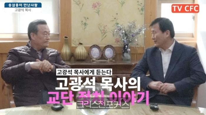[CFC인터뷰] 고광석 목사(광주서광교회)의 교단 정치 이야기