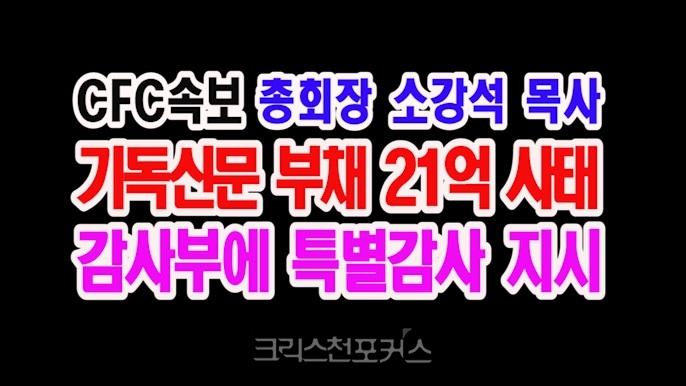 [CFC속보] 소강석 총회장,  기독신문 부채 21억 사태 특별감사 지시