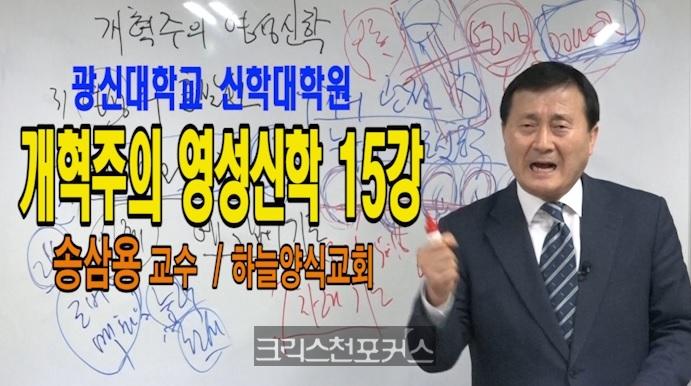 [CFC강좌] 개혁주의 영성신학 15강(광신대학교 신학대학원)