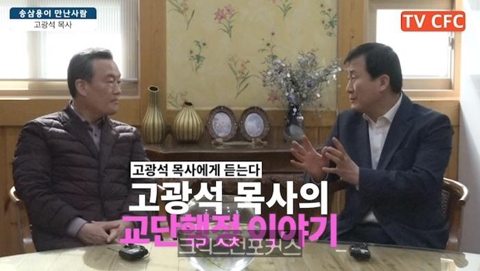 [CFC인터뷰] 고광석 목사(광주서광교회)의 교단 행정 이야기