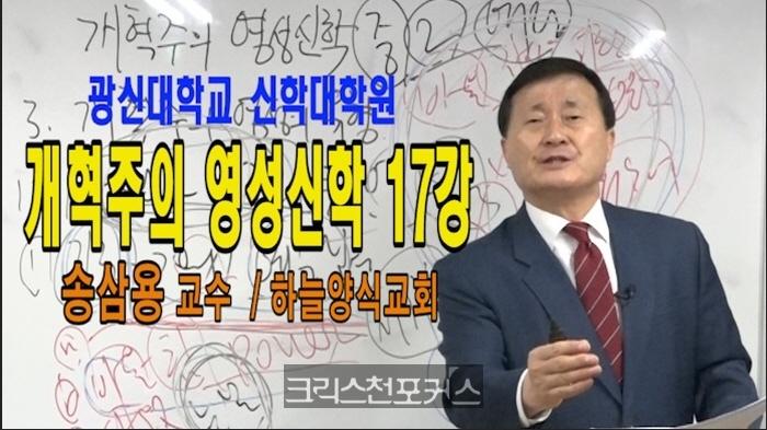 [CFC강좌] 개혁주의 영성신학 17강(광신대학교 신학대학원)