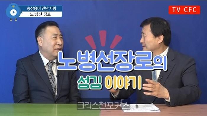 [CFC인터뷰] 노병선 장로(오산비전교회)의 섬김 이야기