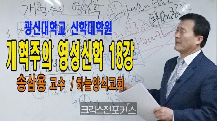 [CFC강좌] 개혁주의 영성신학 18강(광신대학교 신학대학원