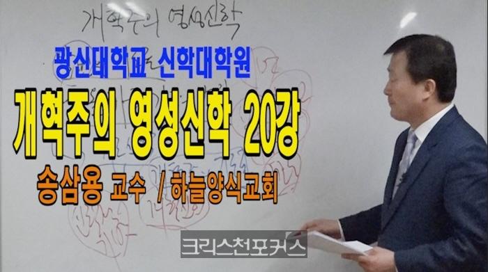 [CFC강좌] 개혁주의 영성신학 20강(광신대학교 신학대학원)