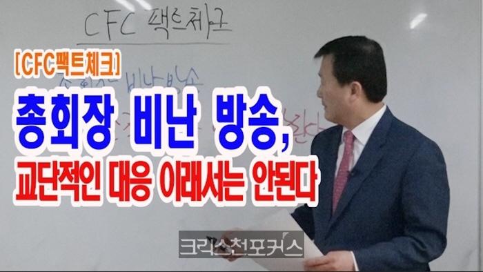 [CFC팩트체크] 총회장 비난방송, 교단적인 대응 이래서는 안된다(1편)