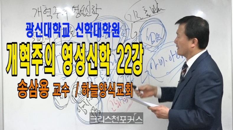 [CFC강좌] 개혁주의 영성신학 22강(광신대학교 신학대학원)