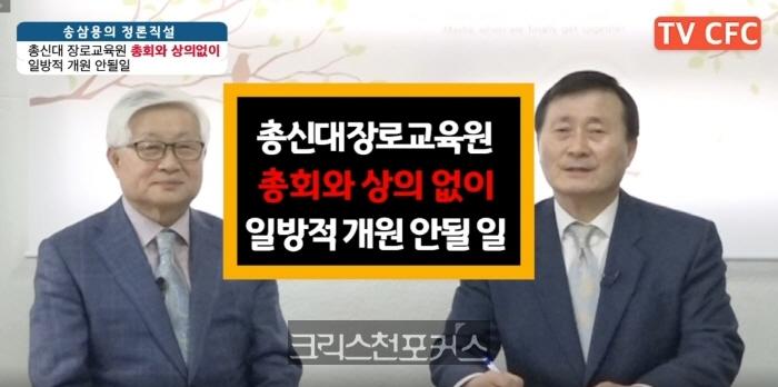 [송삼용의 정론직설] 총신대 장로교육원, 총회와 상의없이 일방적 개원 안될 일