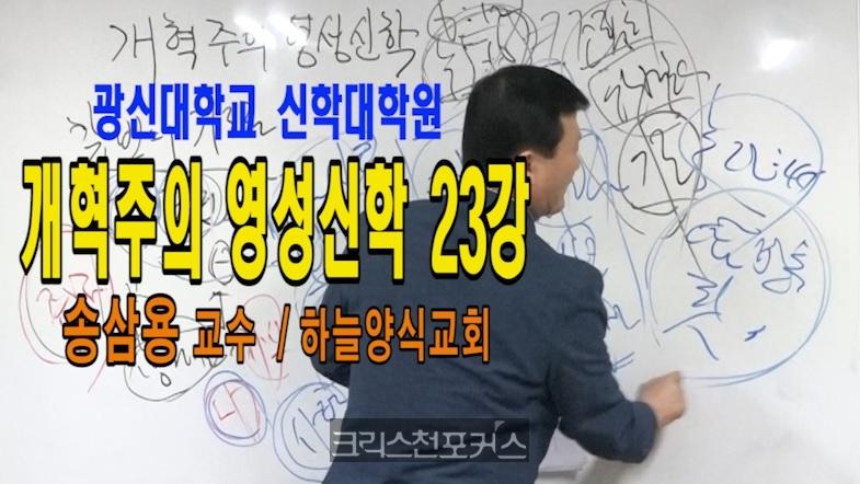 [CFC강좌] 개혁주의 영성신학 23강(광신대학교 신학대학원)