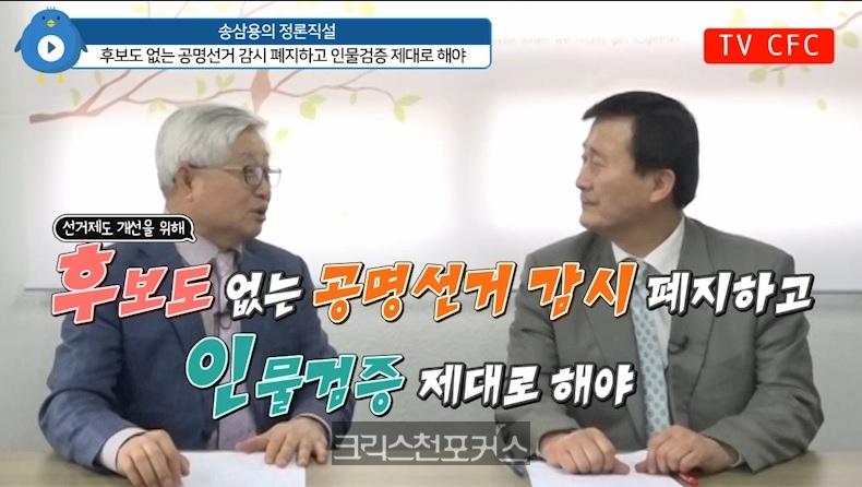 [송삼용의정론직설] 후보 없는 공명선거 감시 폐지하고 인물 검증 제대로 해야