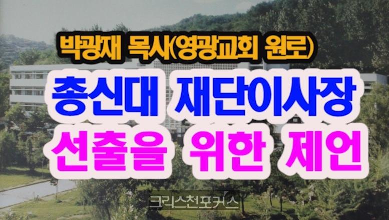 [송삼용이 만난사람] 박광재 목사, 총신대 재단이사장 선출을 위한 제언